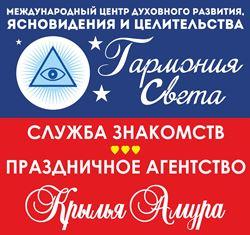 Регистрация знакомства новосибирск